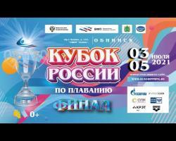 Embedded thumbnail for Финал Кубка России по плаванию 2021. Обнинск. День 2