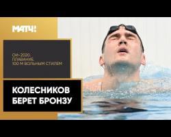 Embedded thumbnail for ОИ-2020. 100 м вольный стиль