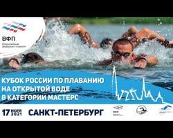 """Embedded thumbnail for Кубок России по плаванию на открытой воде в категории """"Мастерс"""" 2021"""