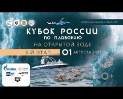 Embedded thumbnail for Кубок России по плаванию на открытой воде 2021. III этап. Финал