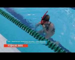 Embedded thumbnail for ВНПК-2017. Кочергин А.Б. Контроль и оценка технического мастерства пловцов