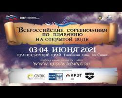 Embedded thumbnail for Всероссийские соревнования по плаванию на открытой воде 2021. День 1