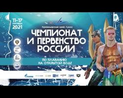 """Embedded thumbnail for Чемпионат России по плаванию на открытой воде в категории """"Мастерс"""" 2021."""