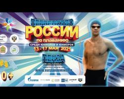 Embedded thumbnail for Первенство России по плаванию среди юниоров и юниорок 2021. Пенза. День 2